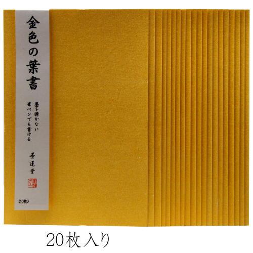 28819 金色の葉書 1袋20枚入り 墨運堂【メール便対応】