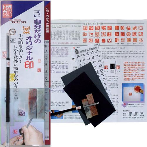 29335 篆刻トライアルかな版 TKA05