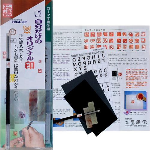 29336 篆刻トライアル英字版 TRM05