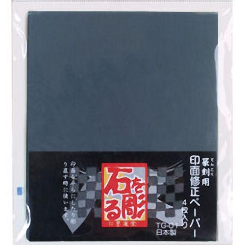 30404 篆刻用 印面修正ペーパー TG-01