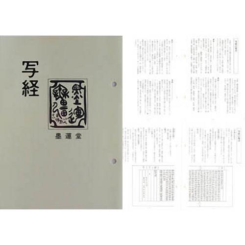 35004 写経 16p B6版