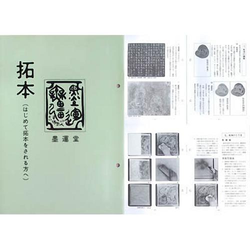 35006 墨運堂 拓本 24p B6版