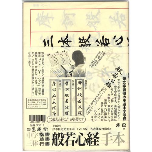 35011 三体写経手本 半紙判 楷行草書 18p   【メール便対応】