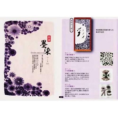 35013 墨運堂 永楽墨染 36p A5版