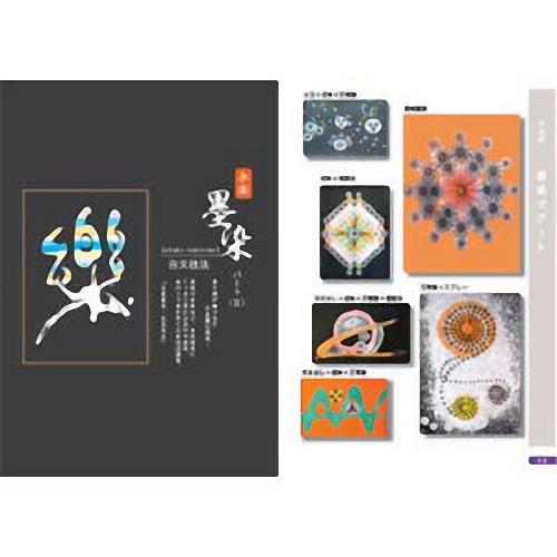 35014 墨運堂 永楽墨染II 44p A5版
