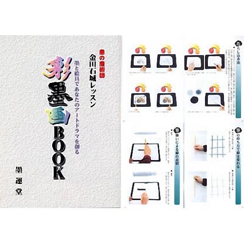 35030 彩墨画BOOK 48p A5版    墨運堂