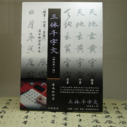 35035 三体千字文(楷・行・草書) 半紙判手本