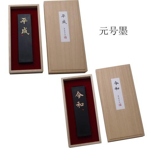 509755s 墨運堂 元号墨 高級松煙墨5.0丁型長方形 台付高級桐箱入 元号選択