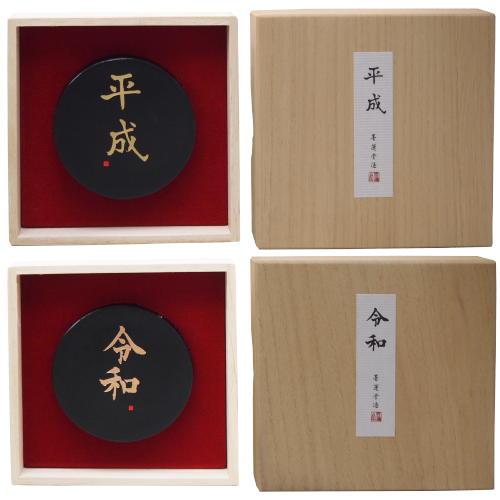 509757s 墨運堂 元号墨 高級松煙墨5.0丁型丸形 台付高級桐箱入 元号選択
