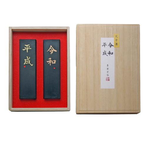 509759 墨運堂 元号墨「平成・令和」2本セット 高級松煙墨5.0丁型長方形 台付高級桐箱入