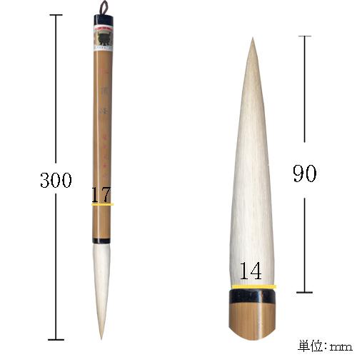 600379 中国筆 極品 頂峰 二号 蘇州湖筆廠製 金鼎牌230218
