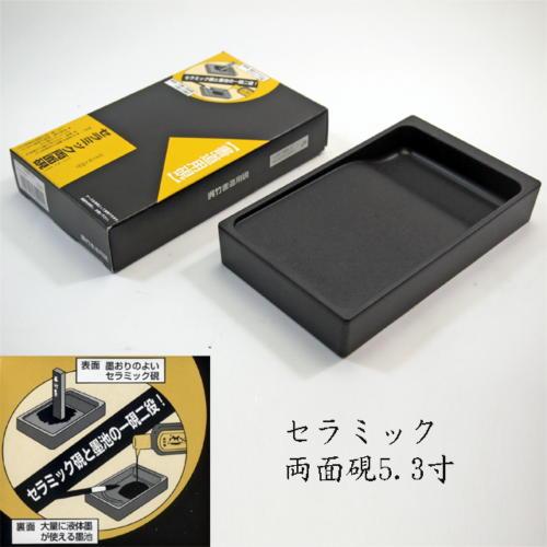 600452 セラミック両面硯5.3寸 HC2-53H 【メール便対応】