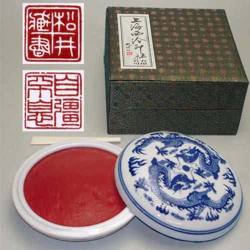 601032 印泥 美麗 十両装300g 上海西冷印社製 510015