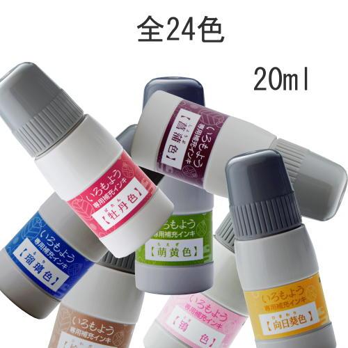 シャチハタ  いろもよう 日本の伝統色スタンプパッド専用補充インキ20ml 全24色SAC-20 色選択(601055s)