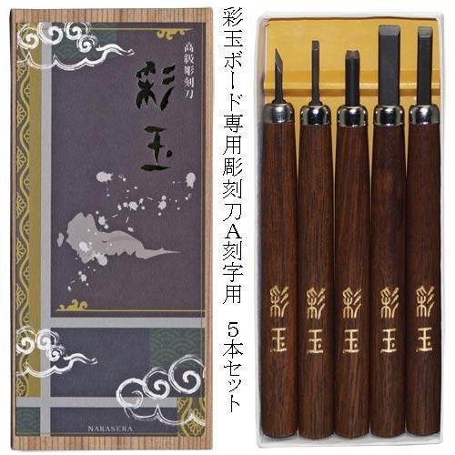 601072 彩玉ボード専用彫刻刀A刻字用 5本セット