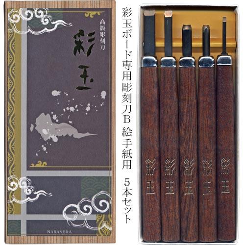 601073 彩玉ボード専用彫刻刀B絵手紙用 5本セット