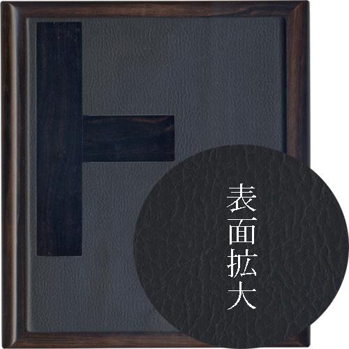 601086 篆刻用 印褥・印矩マグネット付セット 黒檀 520308