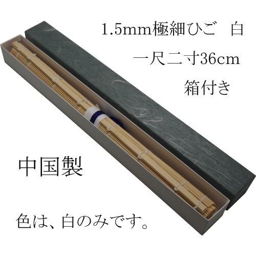 601123 筆巻 1.5mm極細ひご 白 一尺二寸36cm 箱付き 中国製