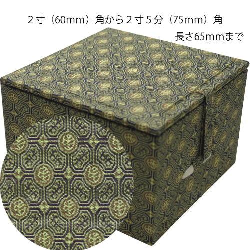 601141 極上錦布貼り 印箱 中国製 60mmから75mm角(長さ65mmまで)縦入用