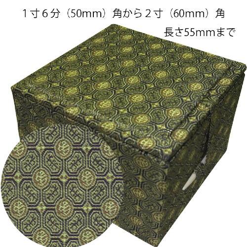 601142 極上錦布貼り 印箱 中国製 50mmから60mm角(長さ55mmまで)縦入用