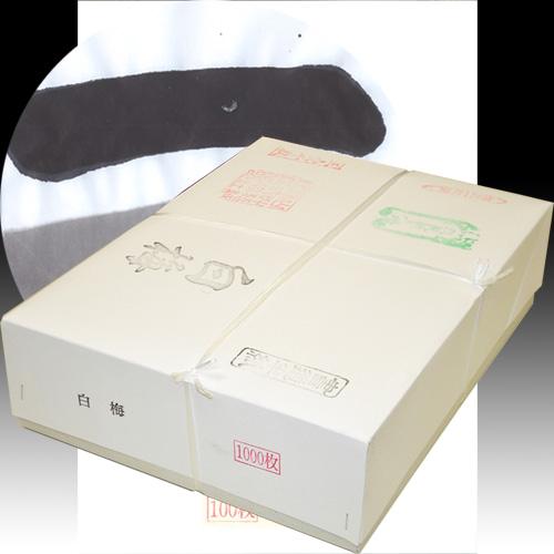 603022 漢字用 手漉き風半紙 白梅 1000枚