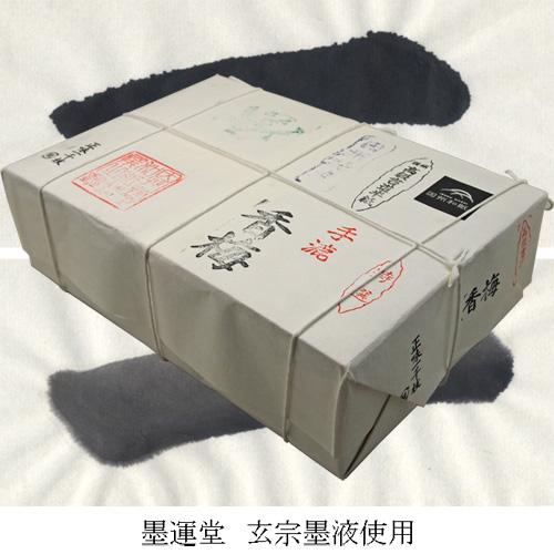 603034 漢字用 手漉半紙 因州香梅半紙 1000枚 000201