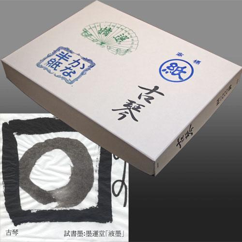 603126 かな用【品質厳選・特別価格】 機械漉き半紙 古琴 1000枚