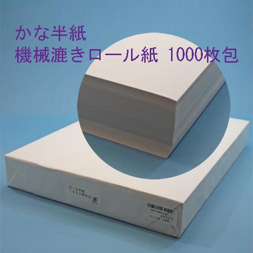603131b かな半紙 機械漉きロール半紙 1000枚 000301