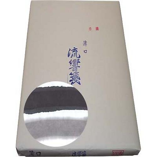 603318 手漉き画仙紙 流響箋(薄口) 全紙100枚