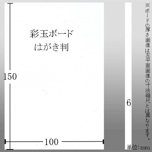 603601 彩玉ボード はがき判厚さ6ミリ 100*150*6mm
