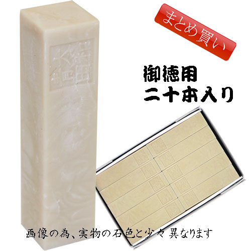 603635b クレタケ人工印材 大和青田12mm角 【まとめ買い20個入り】 KO10-12