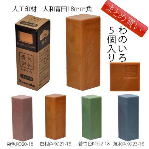 603638s クレタケ工印材 大和青田18mm角 わのいろ【まとめ買い5個入り】 色選択