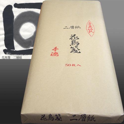 603916 手漉き画仙紙【品質厳選・特別価格】 書道・水墨画用二層紙 花鳥箋 全切50枚