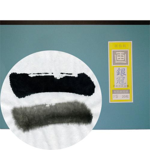 603922 水墨画用手漉き和画仙紙 銀冠 F5判ノート仕立20枚