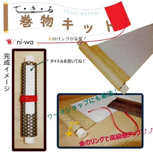 かんたん・すぐできる「巻物(巻子)キット」金のリング付き 柄選択(605048s)軸 まきもの かんす 絵巻物 手紙 ご朱印
