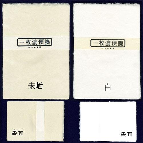 605134s 一枚漉き便箋 縁耳付き 10枚入り 0587  用紙選択