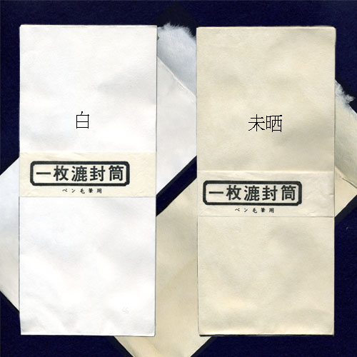 605135s 一枚漉き封筒 封部分耳付き 10枚入り 0588  用紙選択