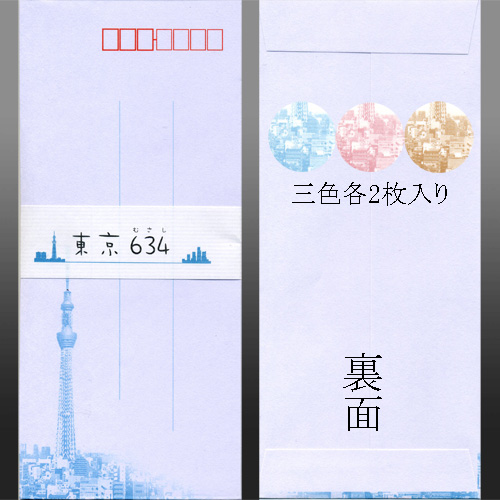605213 東京634(ムサシ)封筒 6枚(3色各2枚)