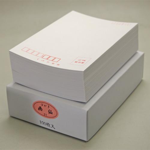 605214 はがき 画仙NO.21張 100枚入り 郵便番号欄付