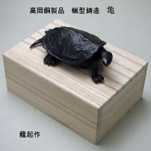 606246 高岡銅製品 書鎮にも使える蝋型鋳造「亀」