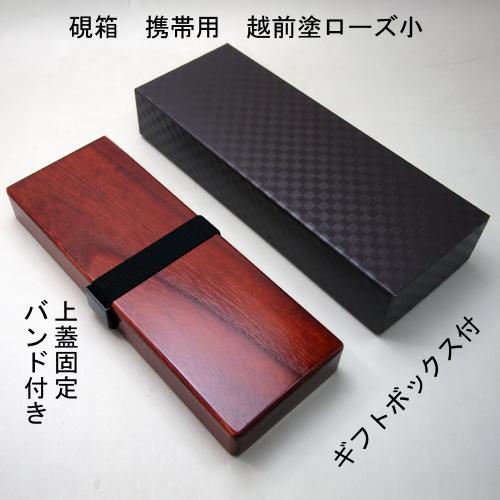 606301 硯箱 携帯用 越前塗ローズ小 ギフトボックス付きAR-6500
