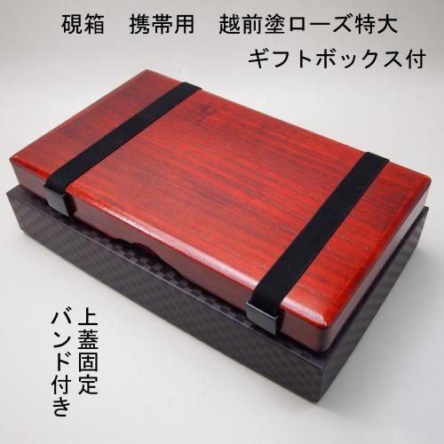 606302 硯箱 携帯用 越前塗ローズ特大 ギフトボックス付きAR-8500