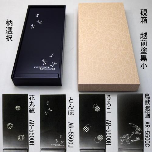 606303s 硯箱 越前塗黒小 柄選択