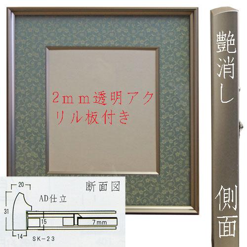 607008s アルミ色紙額SK23 AD織柄裂地 枠色・裂地色選択