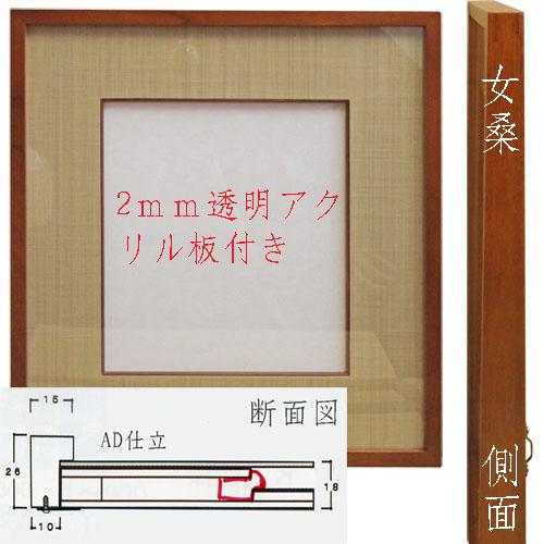 607011s 木製色紙額DK009 AD角組無地裂地 枠色・裂地色選択