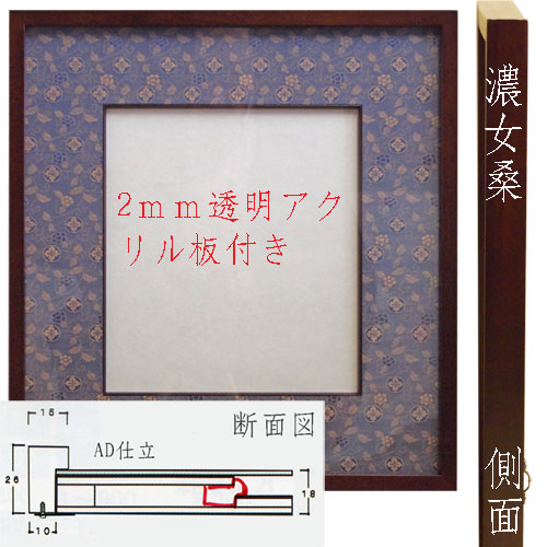 607012s 木製色紙額DK009 AD角組織柄裂地 枠色・裂地色選択