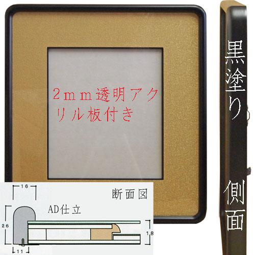 607015s 木製色紙額DW011 AD隅丸無地裂地 枠色・裂地色選択