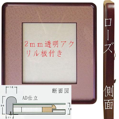 607016s 木製色紙額DW011 AD隅丸織柄裂地 枠色・裂地色選択