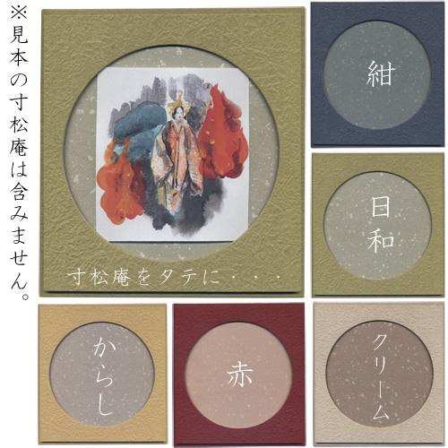 607034s ハガキ・寸松庵兼用掛 円窓1484 色選択