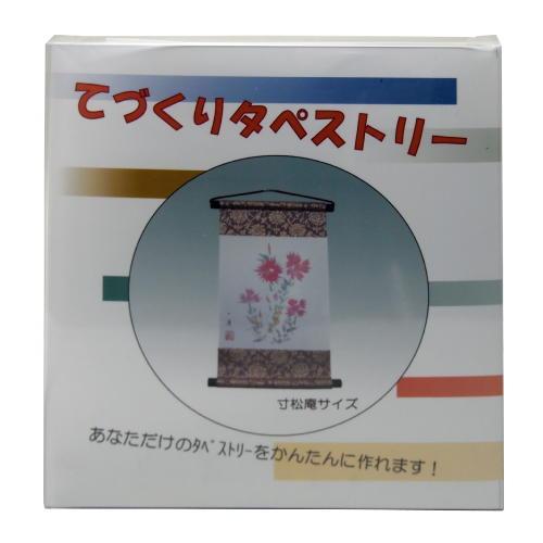 607048s てづくりタペストリー 寸松庵(大色紙1/4)サイズ 色選択【メール便対応】
